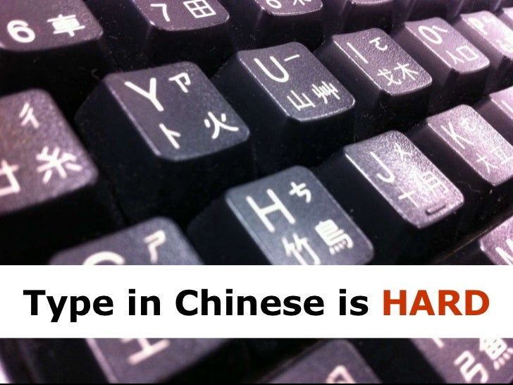 Type in Chinese is  HARD