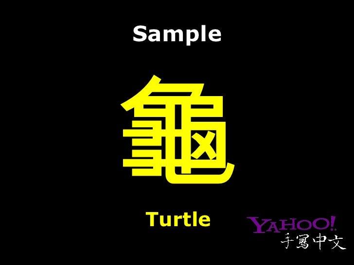龜 Turtle Sample