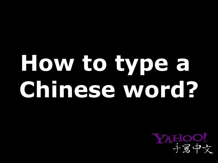 How to type a  Chinese word?