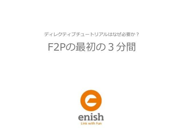 F2Pの最初の3分間 ディレクティブチュートリアルはなぜ必要か?