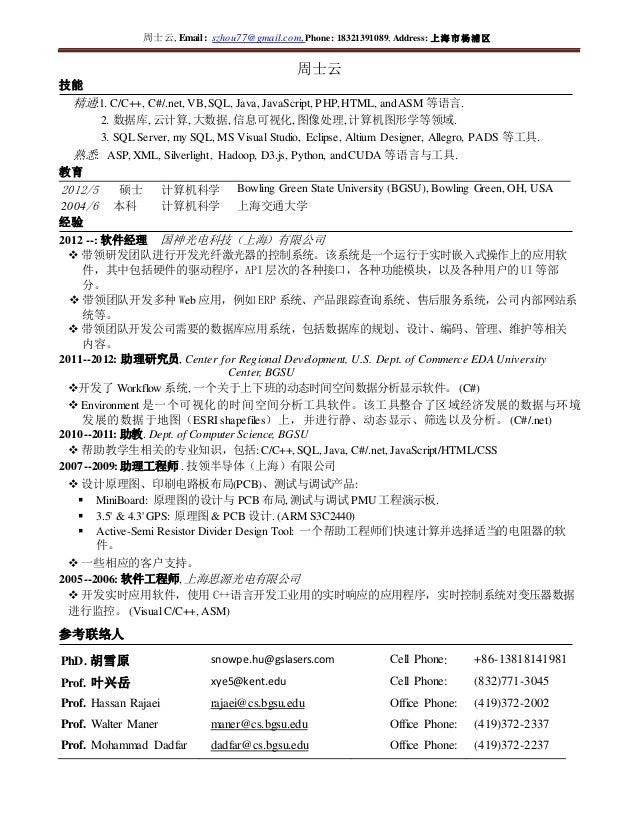 周士云, Email: szhou77@gmail.com, Phone: 18321391089, Address: 上海市杨浦区 周士云 技能 精通:1. C/C++, C#/.net, VB,SQL, Java, JavaScript, ...