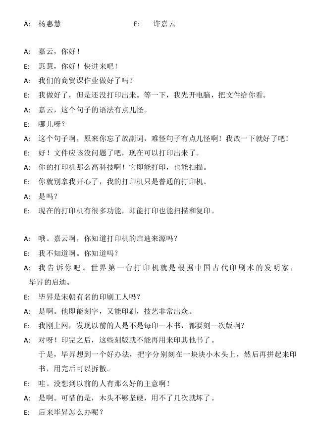 A: 杨惠慧 E: 许嘉云 A: 嘉云,你好! E: 惠慧,你好!快进来吧! A: 我们的商贸课作业做好了吗? E: 我做好了,但是还没打印出来。等一下,我先开电脑,把文件给你看。 A: 嘉云,这个句子的语法有点儿怪。 E: 哪儿呀? A: 这...