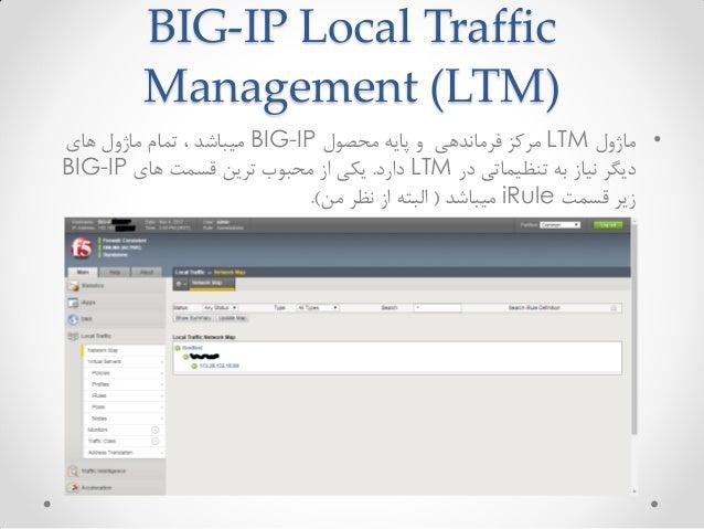 F5 BIG-IP Tutorial Part 3 (LTM) Slide 2