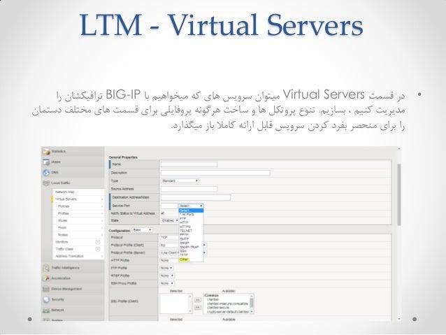 F5 BIG-IP Tutorial Part 3 (LTM) Slide 3
