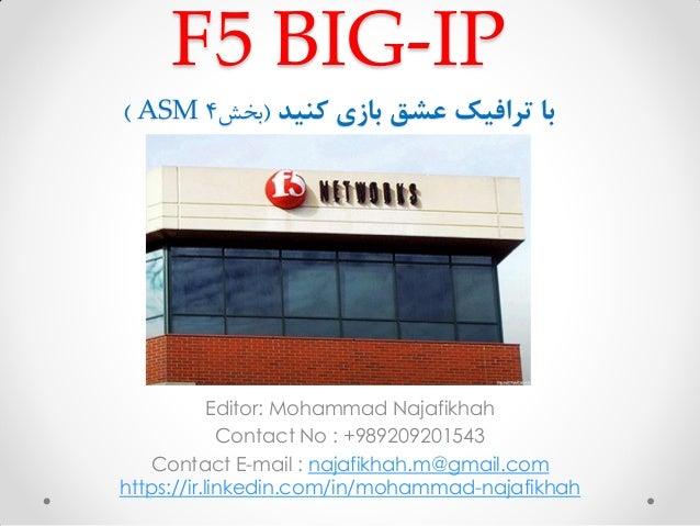 F5 BIG-IP بابازی عشق ترافیککنید(بخش4ASM) Editor: Mohammad Najafikhah Contact No : +989209201543 Contact E-mail...