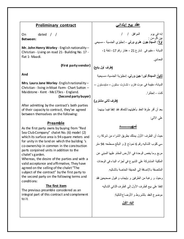 نموذج عقد عمل سائق خاص عربي انجليزي Doc