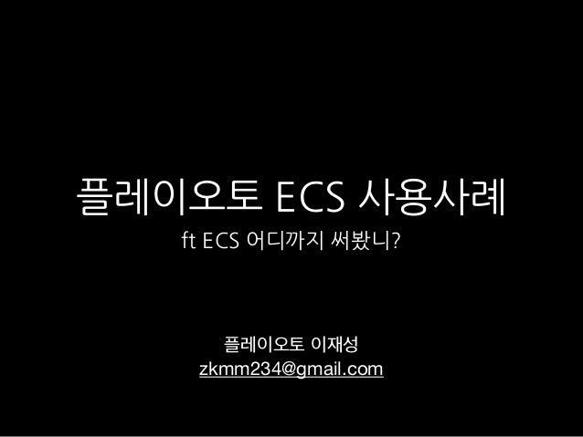 플레이오토 ECS 사용사례 ft ECS 어디까지 써봤니?   zkmm234@gmail.com