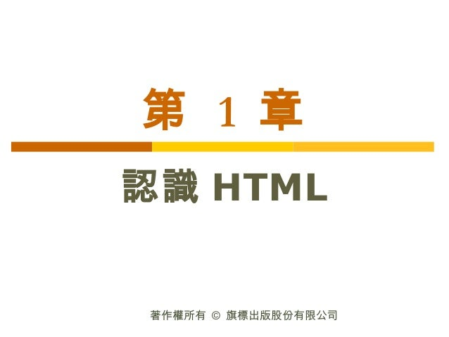 著作權所有 © 旗標出版股份有限公司 第 1 章 認識 HTML