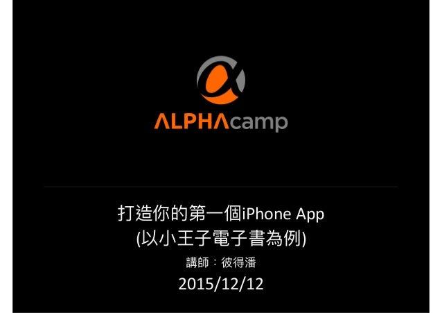 iPhoneApp ( )  2015/12/12