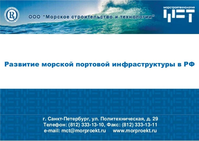 1. - , . , . 29: (812) 333-13-10, : (812) 333-13-11e-mail: mct@morproekt.ru www.morproekt.ru
