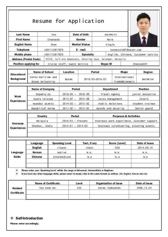 resume for application chanseok yeo
