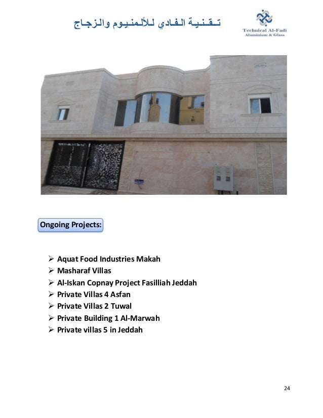 Technical AL-Fadi Aluminium & Glass