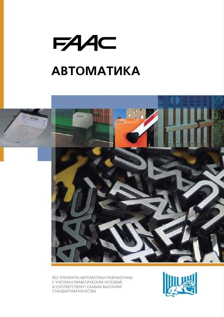 FAAC Automatic