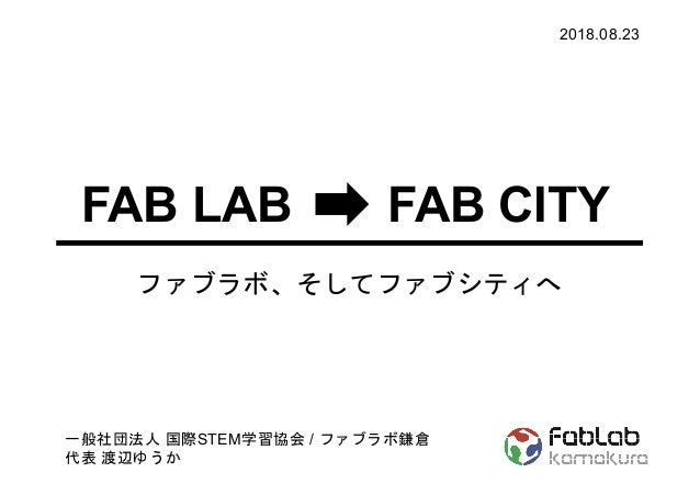 FAB LAB FAB CITY STEM / 2018.08.23