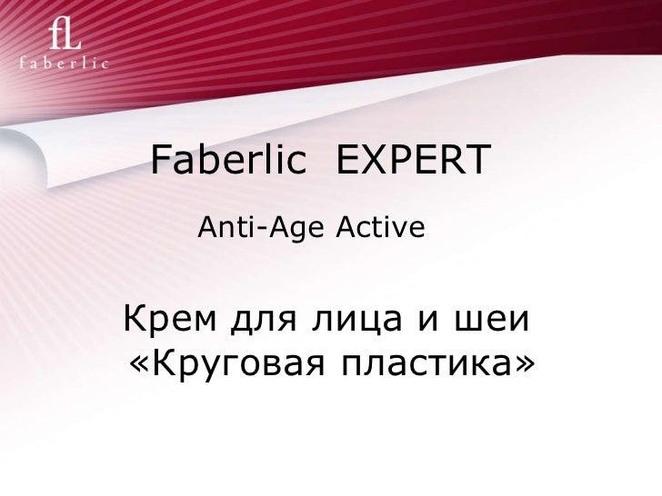 Faberlic  EXPERT Anti-Age Active Крем для лица и шеи «Круговая пластика»