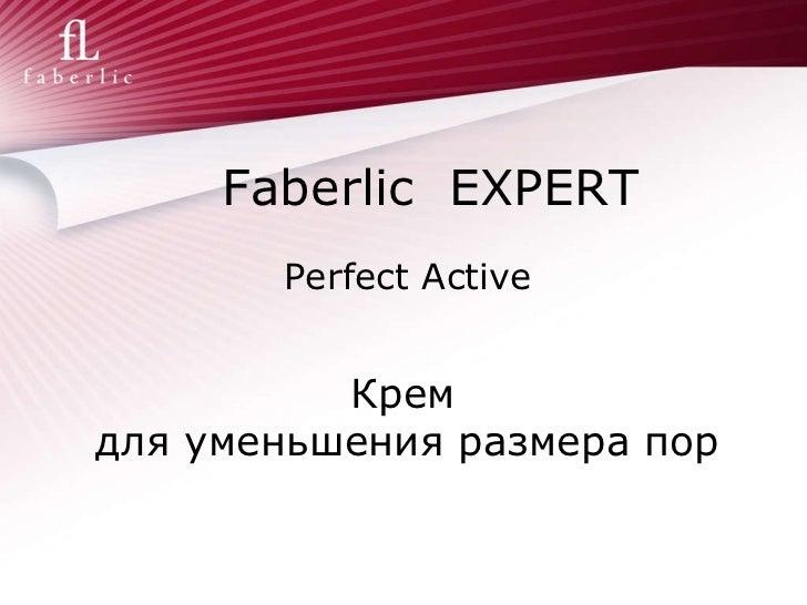 Faberlic  EXPERT Perfect Active Крем  для уменьшения размера пор