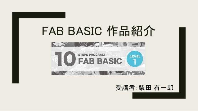 FAB BASIC 作品紹介 受講者:柴田 有一郎