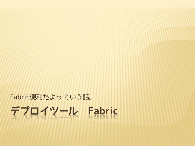 デプロイツール FabricFabric便利だよっていう話。
