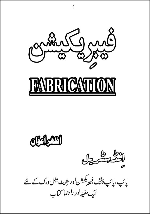 Fabrication in urdu.