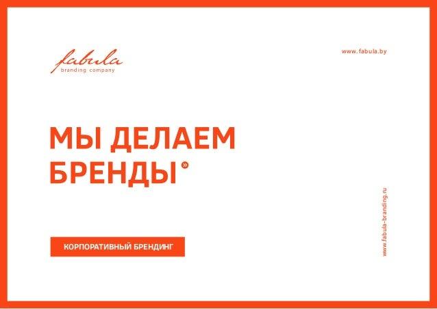 КОРПОРАТИВНЫЙ БРЕНДИНГ www.fabula.by www.fabula-branding.ru
