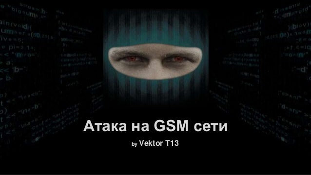 by Vektor T13 Атака на GSM сети