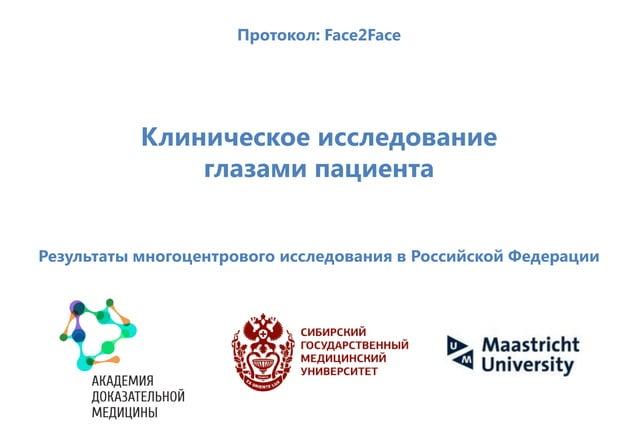 Клиническое исследование глазами пациента Результаты многоцентрового исследования в Российской Федерации Протокол: Face2Fa...