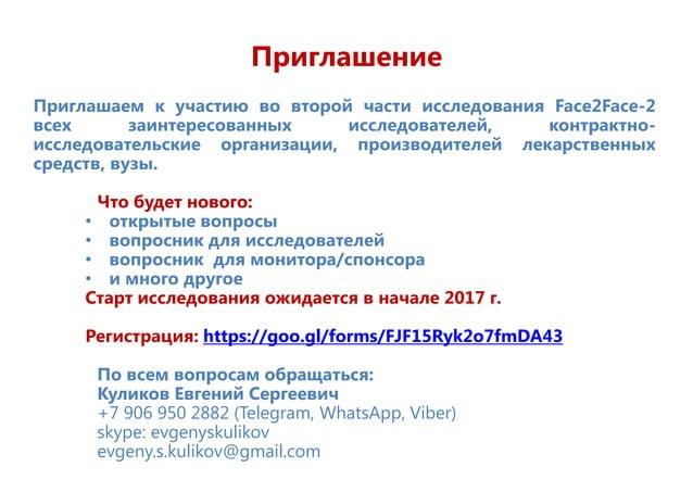 Приглашение Приглашаем к участию во второй части исследования Face2Face-2 всех заинтересованных исследователей, контрактно...