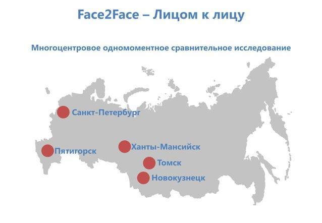 Face2Face – Лицом к лицу Многоцентровое одномоментное сравнительное исследование Томск Новокузнецк Ханты-Мансийск Санкт-Пе...