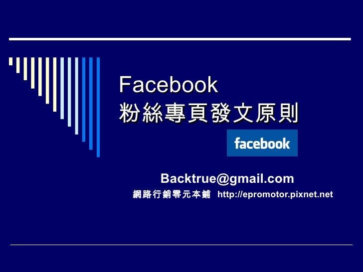 Facebook  粉絲專頁發文原則 [email_address] 網路行銷零元本鋪  http://epromotor.pixnet.net