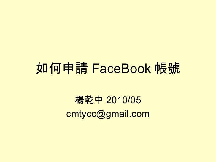 如何申請 FaceBook 帳號 楊乾中 2010/05 [email_address]