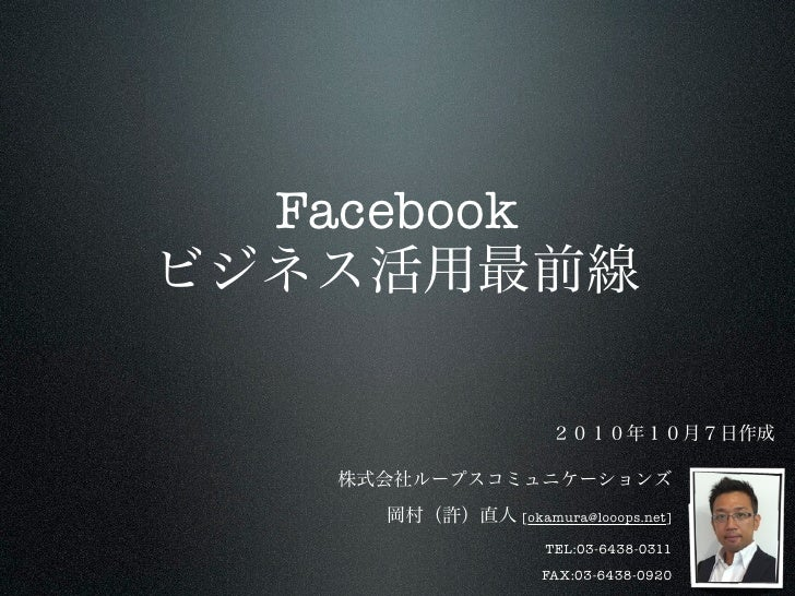 Facebook                [okamura@looops.net]                TEL:03-6438-0311              FAX:03-6438-0920