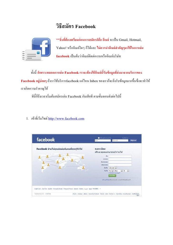 วิธีสมัคร Facebook                            **สิ่งทีต้องเตรียมก่อนการสมัครก็คอ อีเมล์ จะเป็ น Gmail, Hotmail,           ...