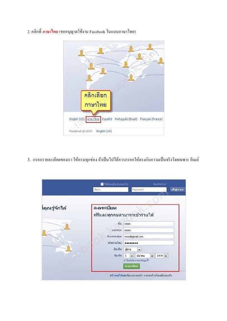 2. คลิกที่ ภาษาไทย (ขออนุญาตใช้งาน Facebook ในแบบภาษาไทย)3. กรอกรายละเอียดของเรา ให้ครบทุกช่อง ถ้าเป็ นไปได้ควรกรอกให้ตรงก...