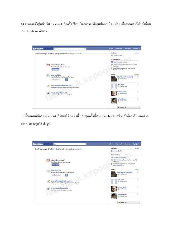 14.จะกลับเข้าสู่หน้าเว็บ Facebook อีกครั้ง ซึ่งหน้าตาอาจจะยังดูแปลกๆ นิดหน่อย เนื่องจากเรายังไม่มีเพื่อนเล่น Facebook กับเ...