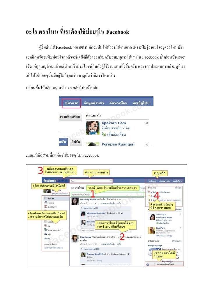 อะไร ตรงไหน ที่เราต้ องใช้ บ่อยๆใน Facebook        ผูเ้ ริ่ มต้นใช้ Facebook หลายท่านมักจะบ่นให้ฟังว่า ใช้งานยาก เพราะไม่ร...