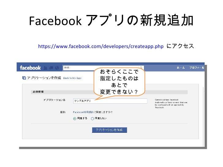 Facebook アプリの新規追加 https://www.facebook.com/developers/createapp.php   にアクセス おそらくここで指定したものはあとで 変更できない?