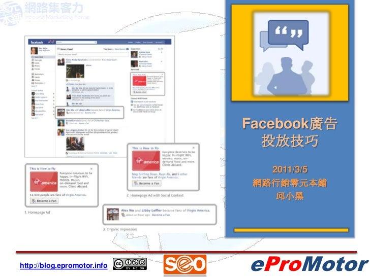 Facebook廣告投放技巧<br />2011/3/5<br />網路行銷零元本鋪<br />邱小黑<br />