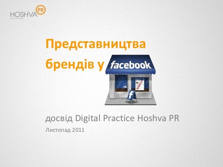 Представництвабрендів у Facebook:досвід Digital Practice Hoshva PRЛистопад 2011