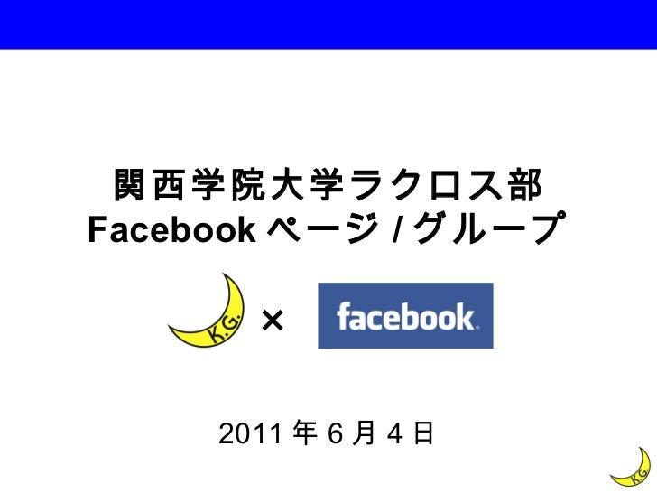 関西学院大学ラクロス部 Facebook ページ / グループ 2011年6月4日 ×