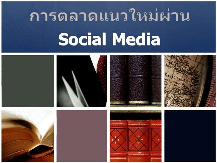 การตลาดแนวใหม่ผ่าน Social Media <br />