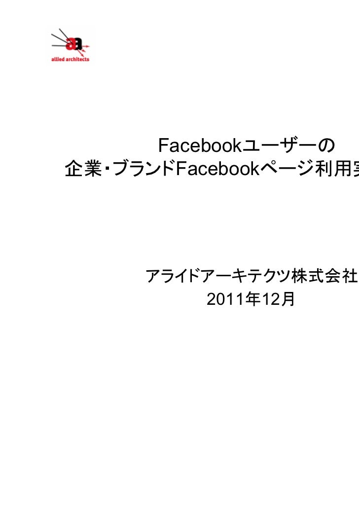 Facebookユーザーの企業・ブランドFacebookページ利用実態調査     アライドアーキテクツ株式会社         2011年12月                           1