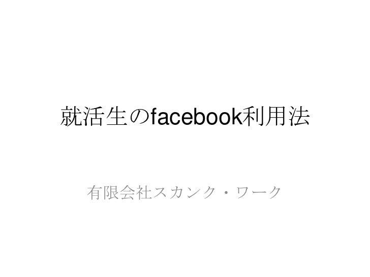 就活生のfacebook利用法 有限会社スカンク・ワーク