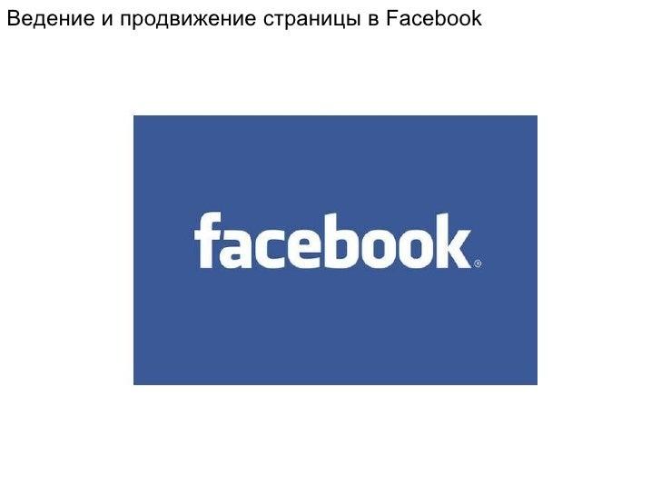 Ведение и продвижение страницы в Facebook