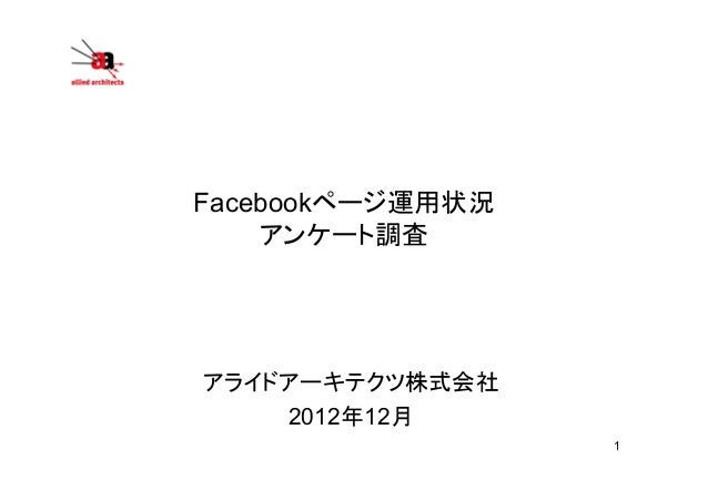 Facebookページ運用状況    アンケート調査アライドアーキテクツ株式会社    2012年12月                  1