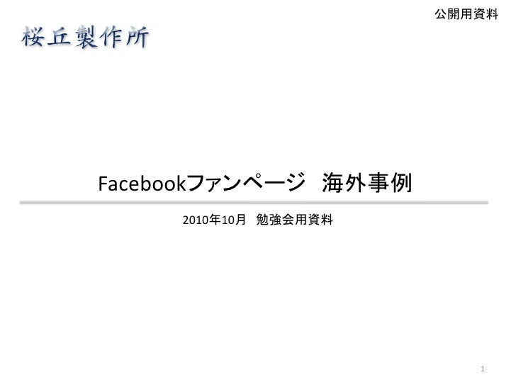 公開用資料     Facebookファンページ 海外事例      2010年10月 勉強会用資料                               1