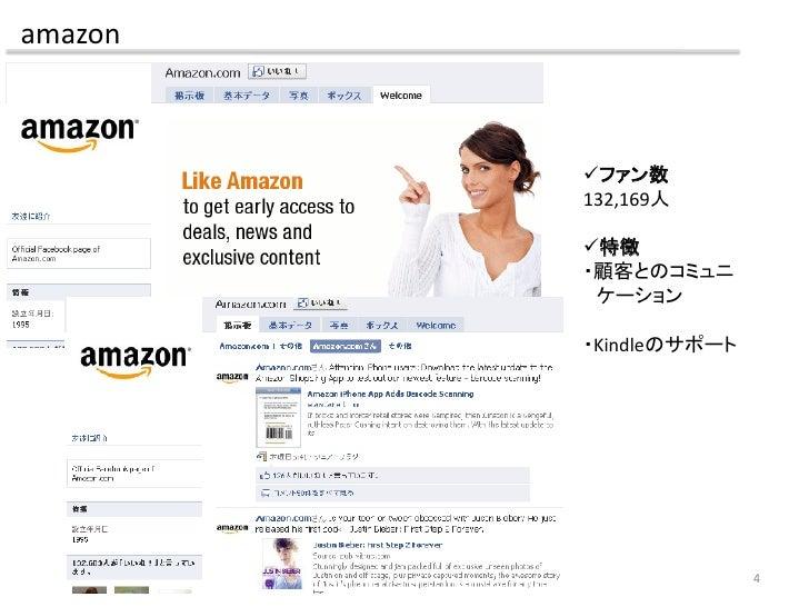 amazon             ファン数          132,169人           特徴          ・顧客とのコミュニ           ケーション           ・Kindleのサポート        ...