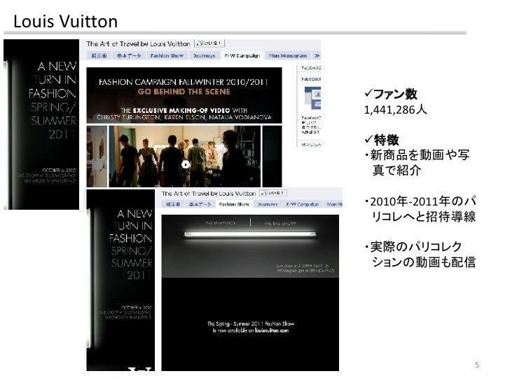 Louis Vuitton                   ファン数                 1,441,286人                  特徴                 ・新商品を動画や写           ...