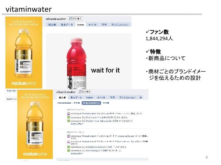 vitaminwater                 ファン数                1,844,294人                 特徴                ・新商品について                 ・...