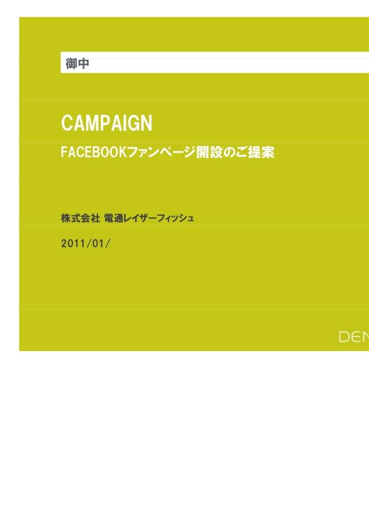 御中CAMPAIGNFACEBOOKファンページ開設のご提案株式会社 電通レイザーフィッシュ2011/01/