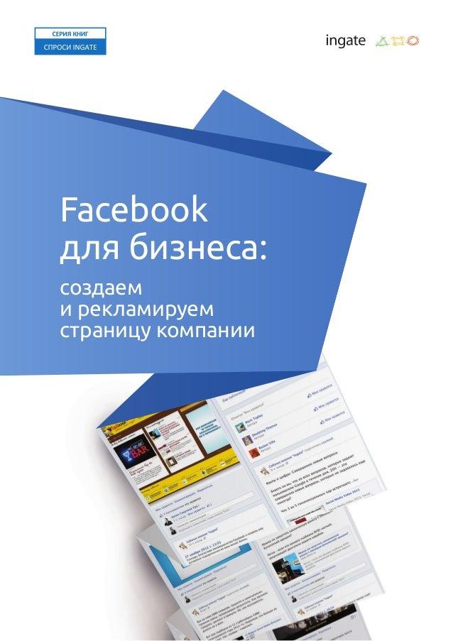 Facebook для бизнеса: создаем ирекламируем страницу компании